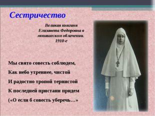 Сестричество Мы свято совесть соблюдем, Как небо утреннее, чистой И радостно