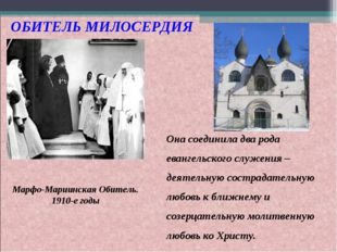 Марфо-Мариинская Обитель. 1910-е годы ОБИТЕЛЬ МИЛОСЕРДИЯ Она соединила два ро