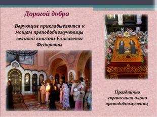 Верующие прикладываются к мощам преподобномученицы великой княгини Елисаветы