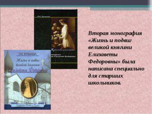 Вторая монография «Жизнь и подвиг великой княгини Елизаветы Федоровны»была н