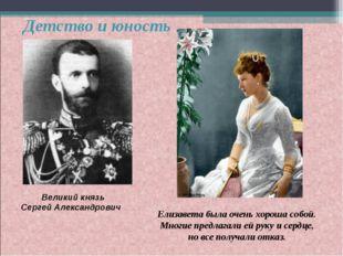 Великий князь Сергей Александрович Детство и юность Елизавета была очень хоро