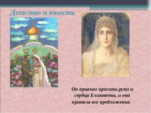 Он приехал просить руки и сердца Елизаветы, и она приняла его предложение. Де