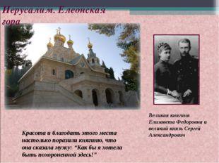 Иерусалим. Елеонская гора Великая княгиня Елизавета Федоровна и великий князь