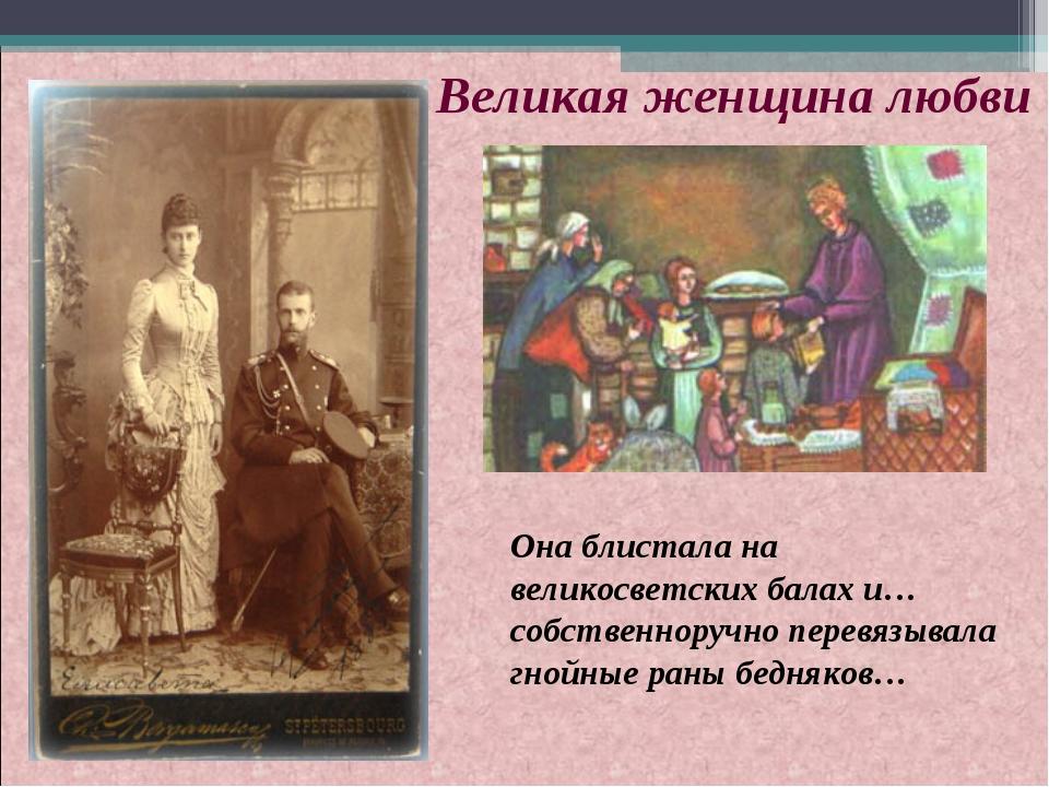 Великая женщина любви Она блистала на великосветских балах и… собственноручно...