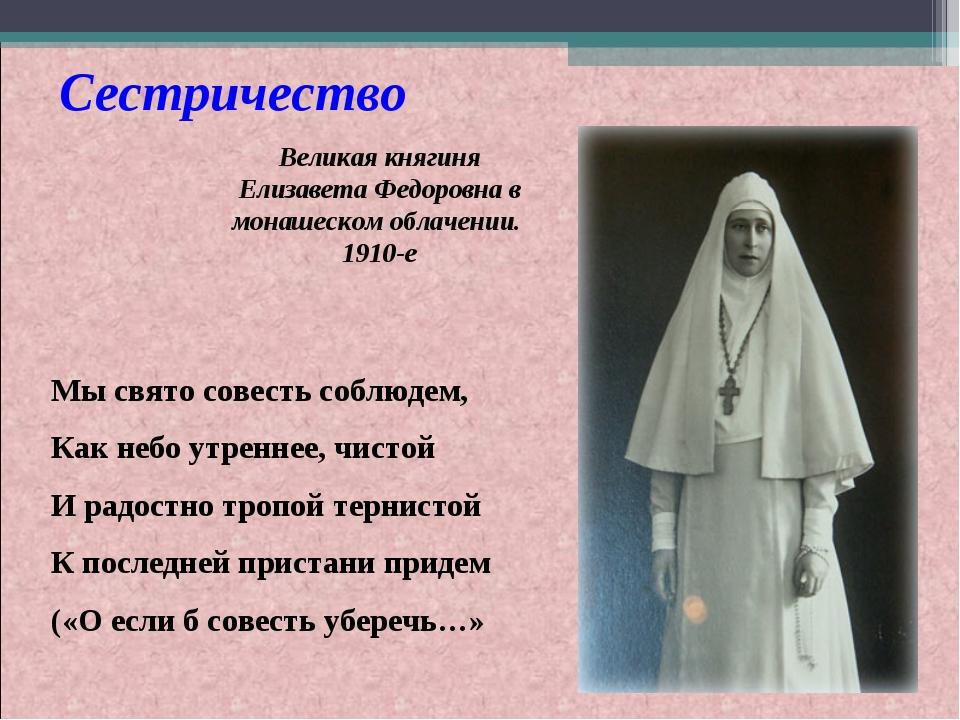 Сестричество Мы свято совесть соблюдем, Как небо утреннее, чистой И радостно...