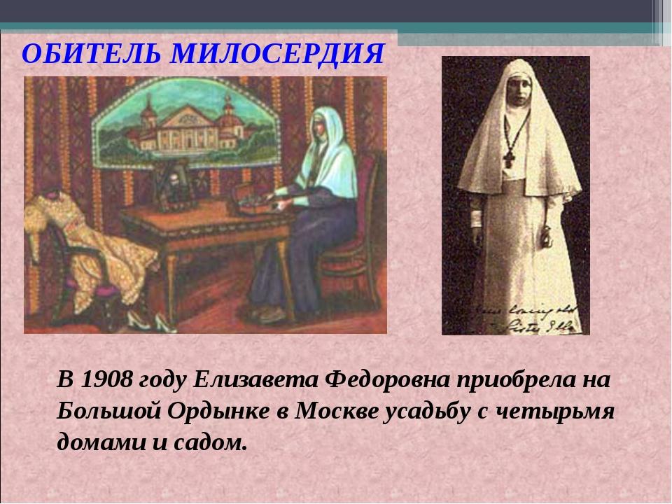 ОБИТЕЛЬ МИЛОСЕРДИЯ В 1908 году Елизавета Федоровна приобрела на Большой Ордын...