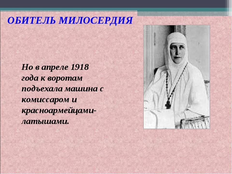 ОБИТЕЛЬ МИЛОСЕРДИЯ Но в апреле 1918 года к воротам подъехала машина с комисса...