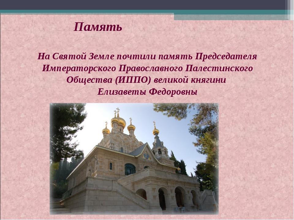 На Святой Земле почтили память Председателя Императорского Православного Пале...