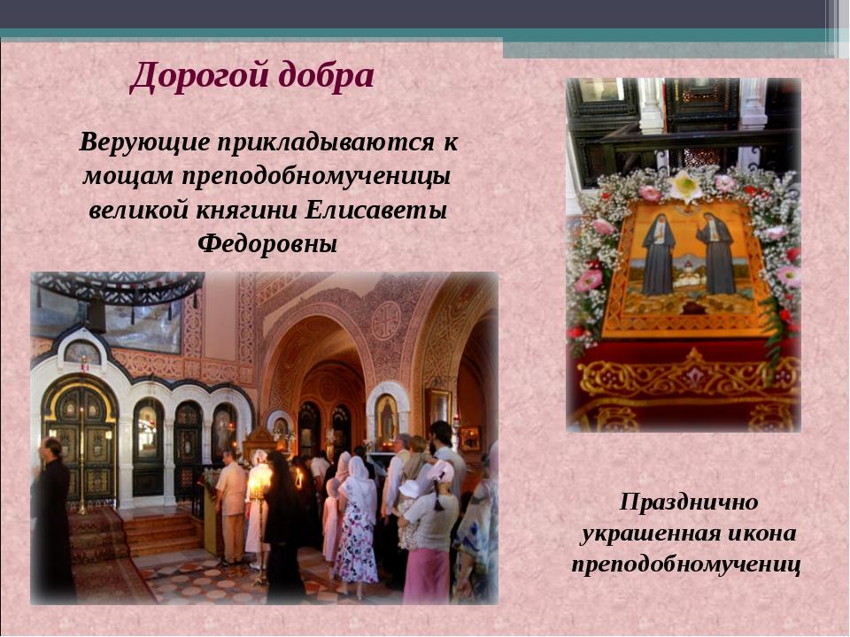 Верующие прикладываются к мощам преподобномученицы великой княгини Елисаветы...