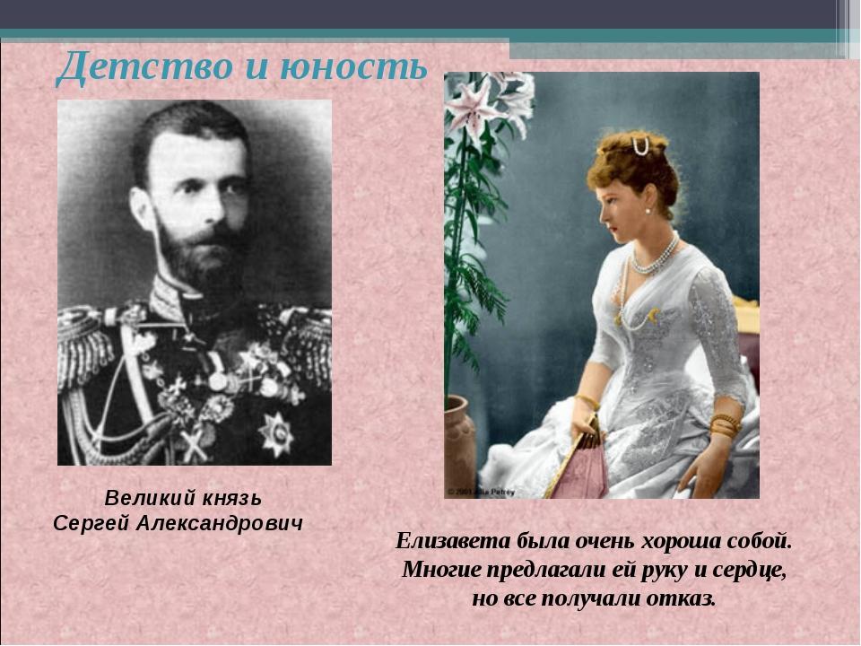 Великий князь Сергей Александрович Детство и юность Елизавета была очень хоро...