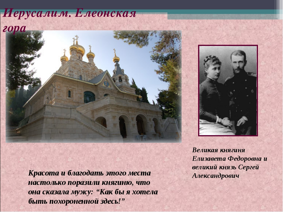 Иерусалим. Елеонская гора Великая княгиня Елизавета Федоровна и великий князь...