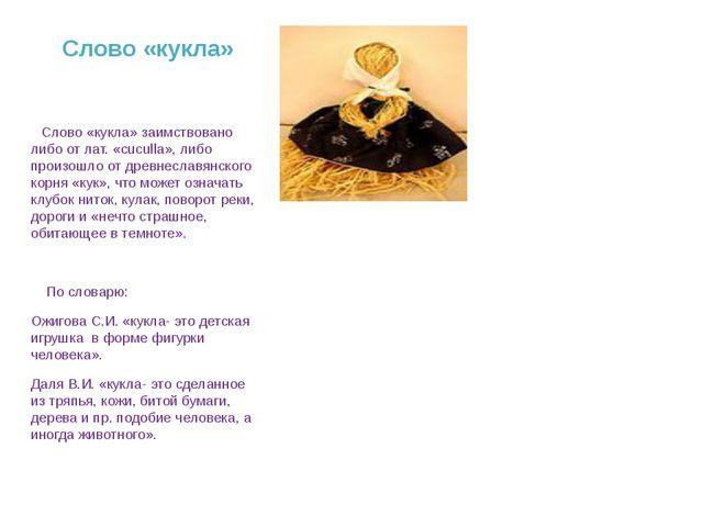 Слово «кукла» Слово «кукла» заимствовано либо от лат. «cuculla», либо произош...