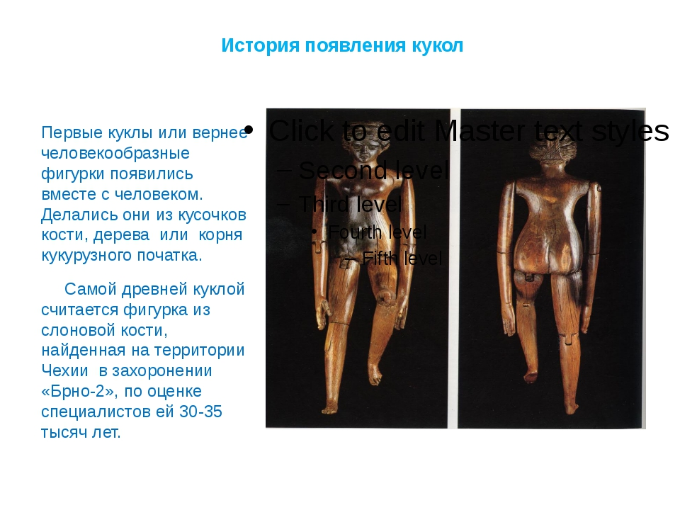 История появления кукол Первые куклы или вернее человекообразные фигурки появ...