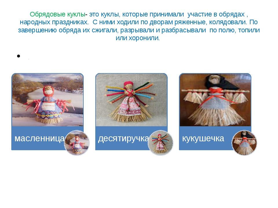 Обрядовые куклы- это куклы, которые принимали участие в обрядах , народных пр...