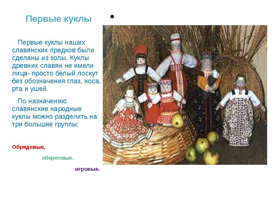 Первые куклы Первые куклы наших славянских предков были сделаны из золы. Кукл...