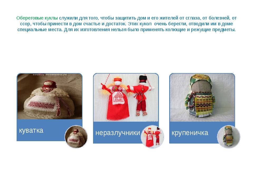 Обереговые куклы служили для того, чтобы защитить дом и его жителей от сглаза...