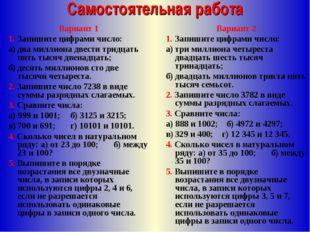 Самостоятельная работа Вариант 1 1.Запишите цифрами число: а)два миллиона д