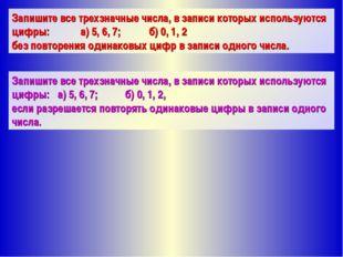 Запишите все трехзначные числа, в записи которых используются цифры:а) 5, 6,