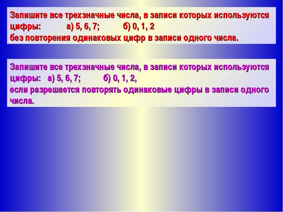 Запишите все трехзначные числа, в записи которых используются цифры:а) 5, 6,...