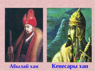Абылай хан Кенесары хан