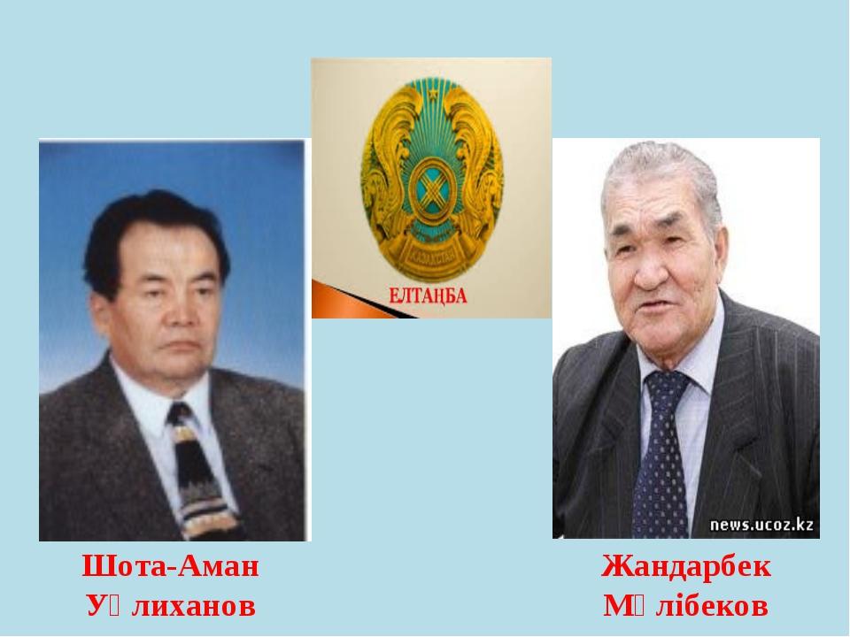Шота-Аман Уәлиханов Жандарбек Мәлібеков