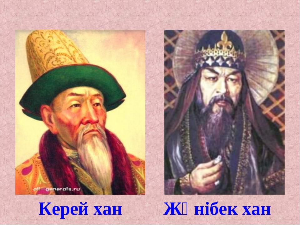 Керей хан Жәнібек хан