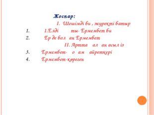 Жоспар:  I. Шешімді би , жүректі батыр 1.Елдің құты- Ермембет би Ер