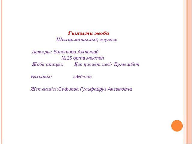 Ғылыми жоба  Шығармашылық жұмыс Авторы: Болатова Алтынай №15 орта...