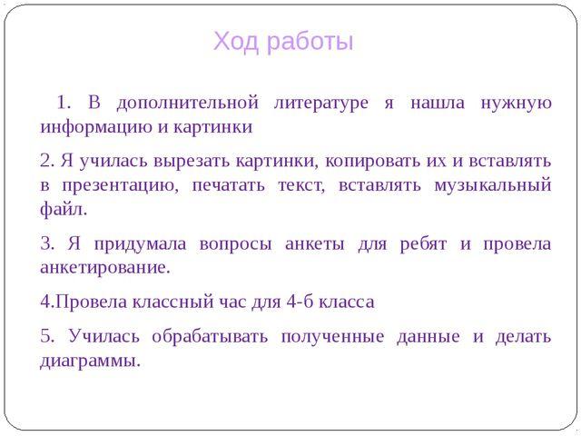 1. В дополнительной литературе я нашла нужную информацию и картинки 2. Я учи...