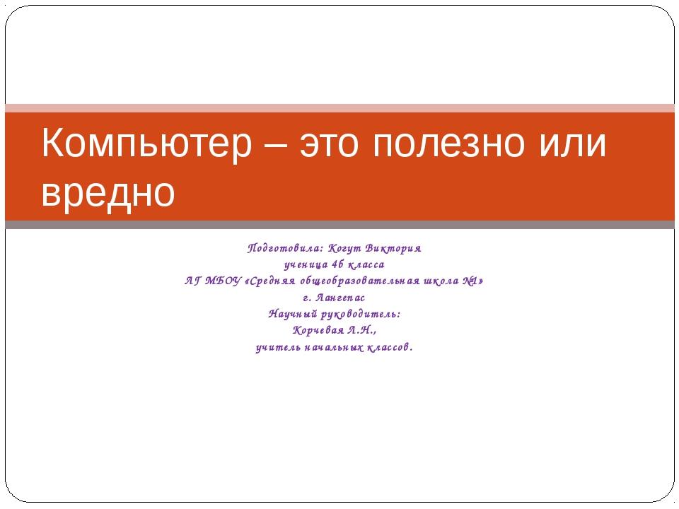 Подготовила: Когут Виктория ученица 4б класса ЛГ МБОУ «Средняя общеобразовате...