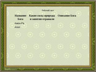 Рабочий лист Амон-Ра Апоп Название БогаКакие силы природы и занятия отражали