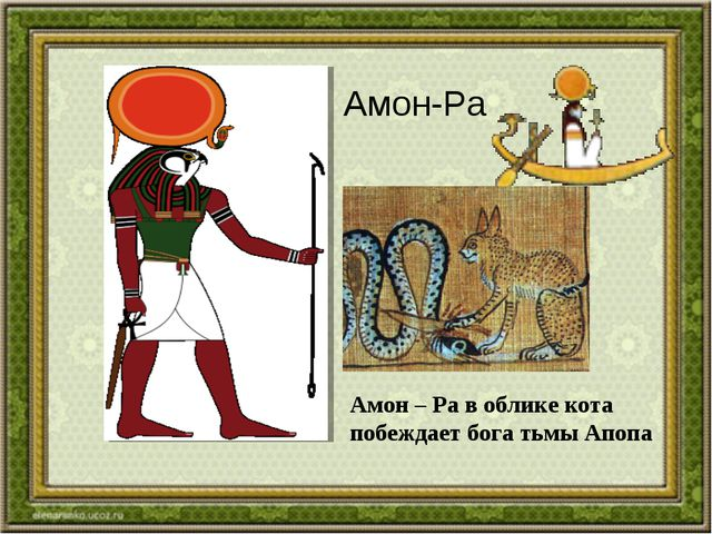 Амон-Ра Амон – Ра в облике кота побеждает бога тьмы Апопа