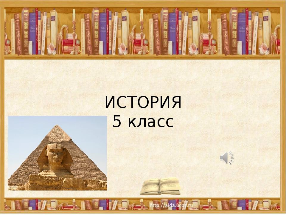 ИСТОРИЯ 5 класс