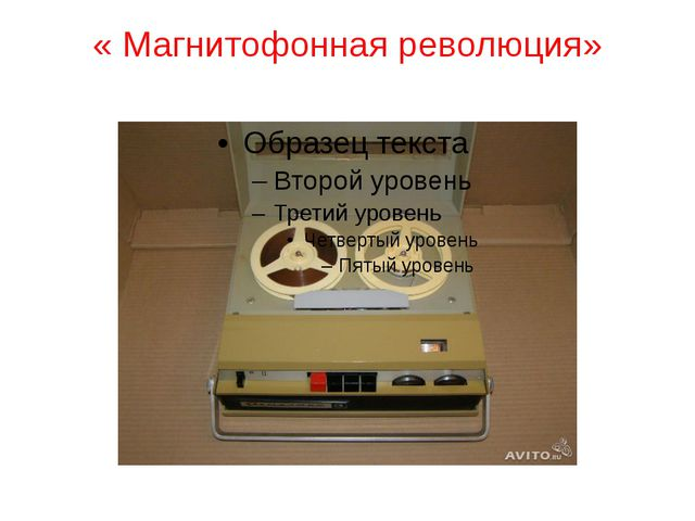 « Магнитофонная революция»