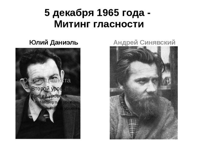 5 декабря 1965 года - Митинг гласности Юлий Даниэль Андрей Синявский
