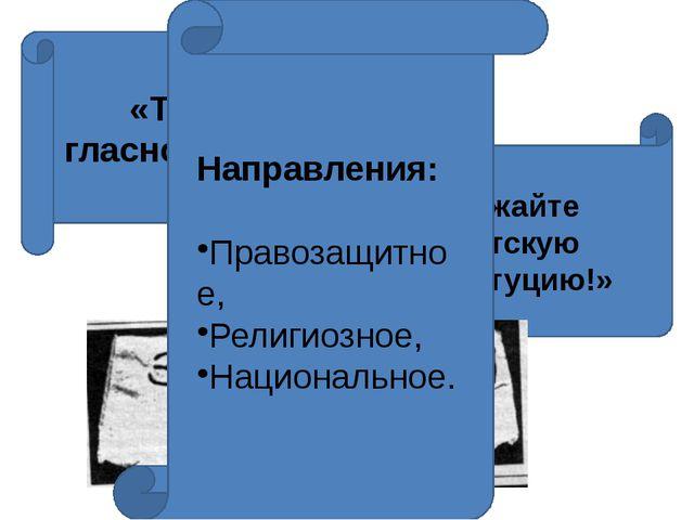 «Требуем гласности суда!» «Уважайте советскую конституцию!» Направления: Прав...