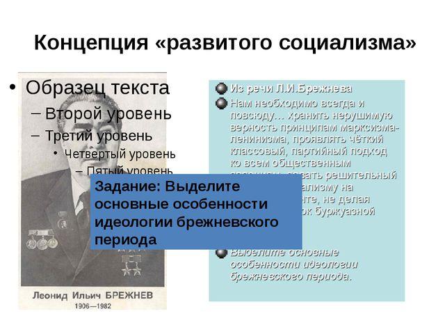 Концепция «развитого социализма» Задание: Выделите основные особенности идео...