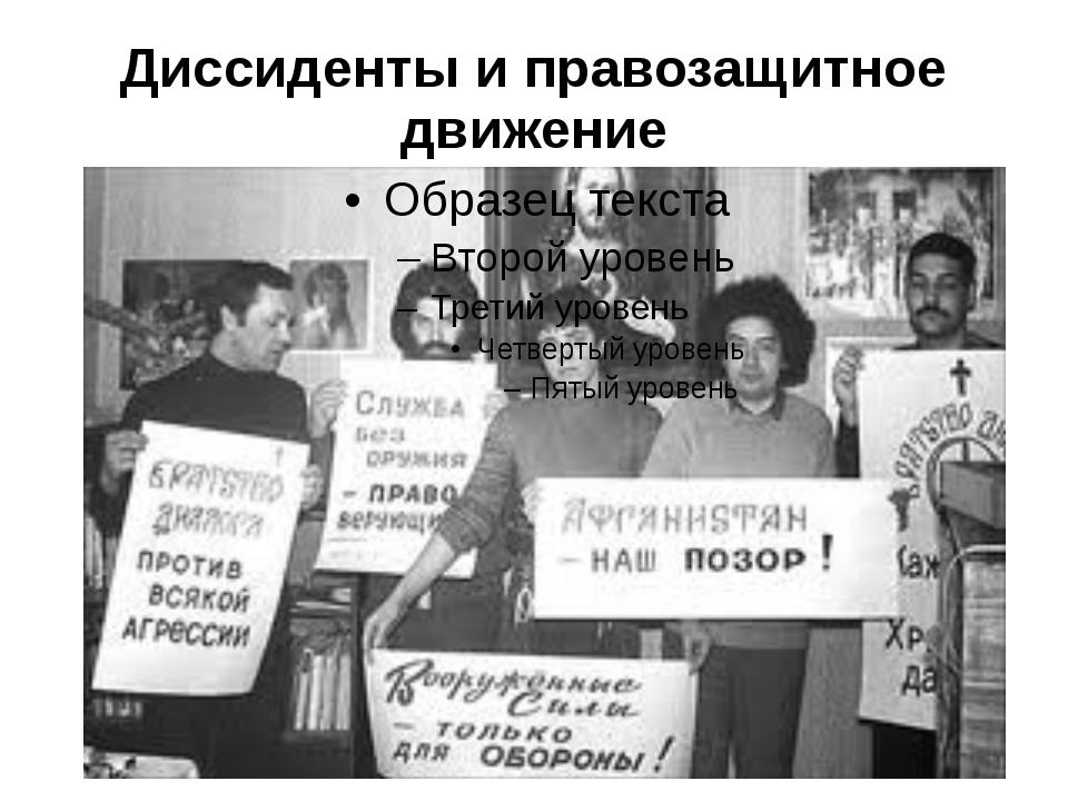 Диссиденты и правозащитное движение