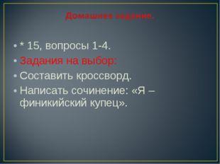 * 15, вопросы 1-4. Задания на выбор: Составить кроссворд. Написать сочинение: