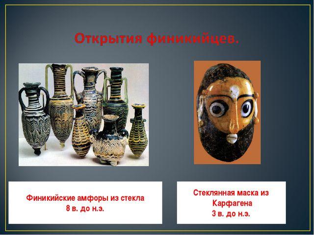 Финикийские амфоры из стекла 8 в. до н.э. Стеклянная маска из Карфагена 3 в....