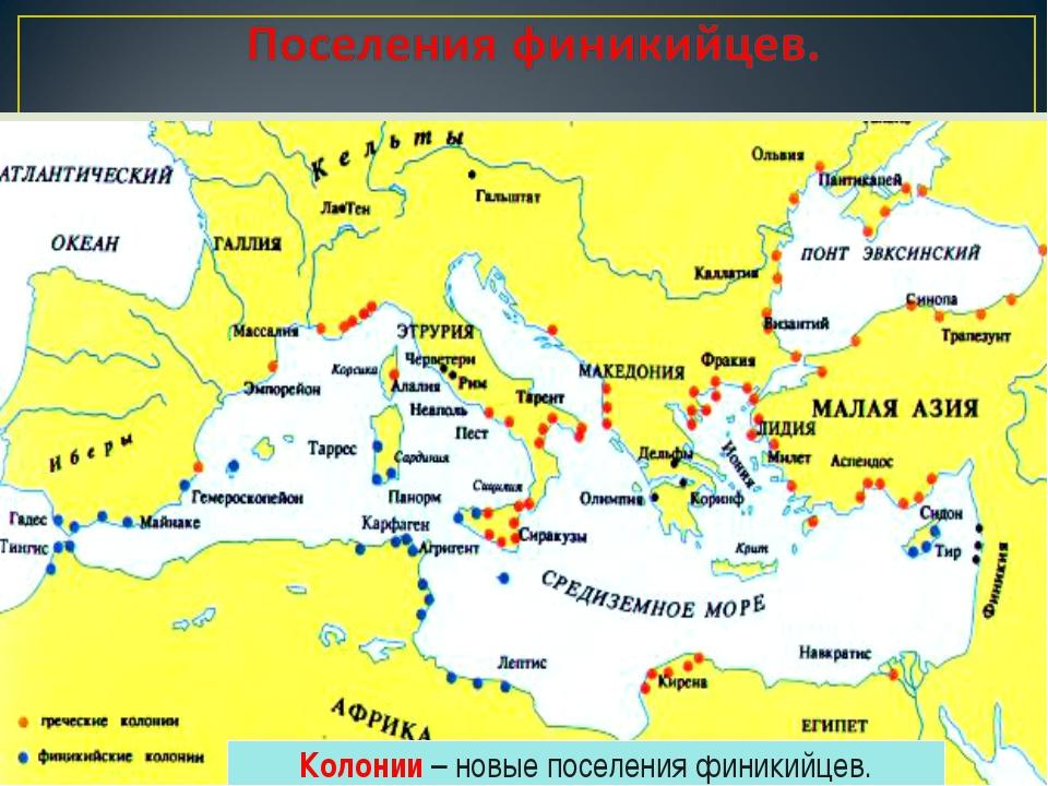 Колонии – новые поселения финикийцев.