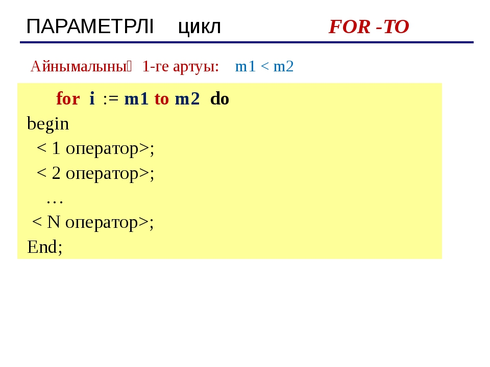 ПАРАМЕТРЛІ цикл FOR -TO 	for i := m1 to m2 do begin < 1 оператор>; < 2 опера...