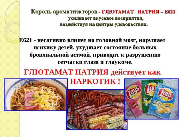 Король ароматизаторов - ГЛЮТАМАТ НАТРИЯ – Е621 усиливает вкусовое восприятия,...
