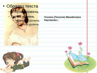 Полина (Пелагея) Михайловна Карпакова(