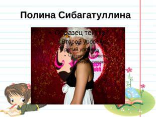 Полина Сибагатуллина Белозёрова Татьяна