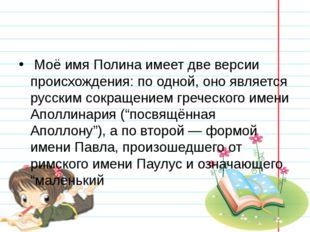 Моё имя Полина имеет две версии происхождения: по одной, оно является русски