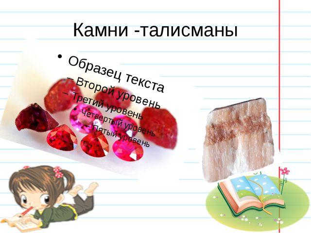 Камни -талисманы