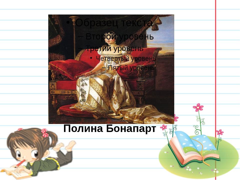 Полина Бонапарт