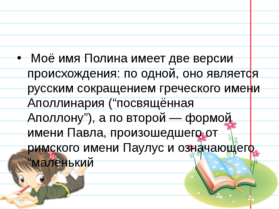 Моё имя Полина имеет две версии происхождения: по одной, оно является русски...