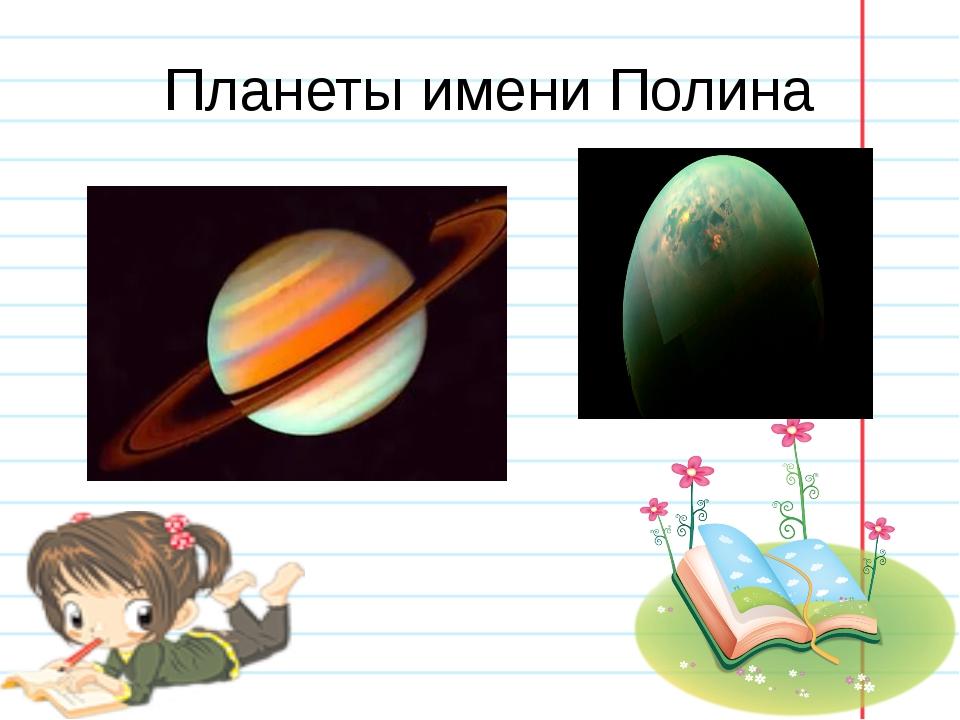 Планеты имени Полина